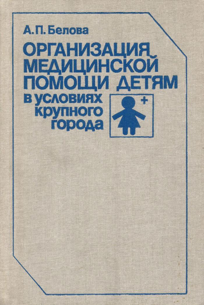 А. П. Белова Организация медицинской помощи детям в условиях крупного города
