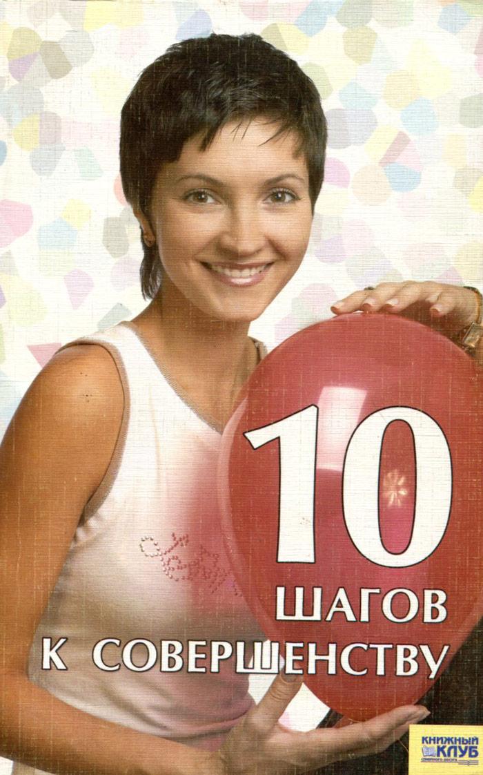 О. Н. Саратова 10 шагов к совершенству цена в Москве и Питере