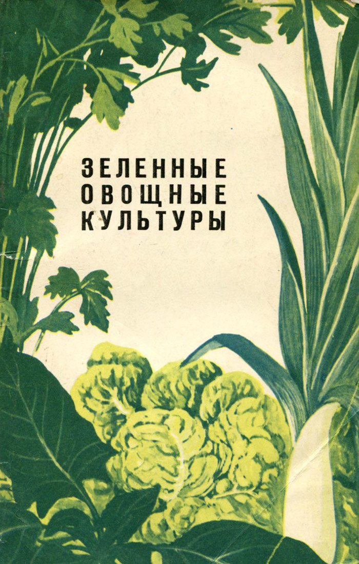 ред. Д.Д.Брежнев Зеленые овощные культуры чернила зеленые