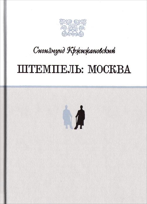 Штемпель. Москва