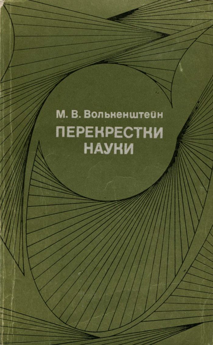 М. В. Волькенштейн Перекрестки науки недорого