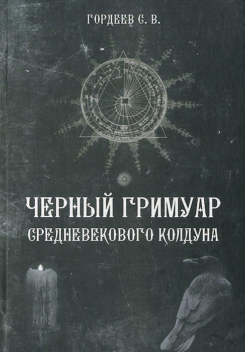 С. В. Гордеев Черный Гримуар средневекового колдуна