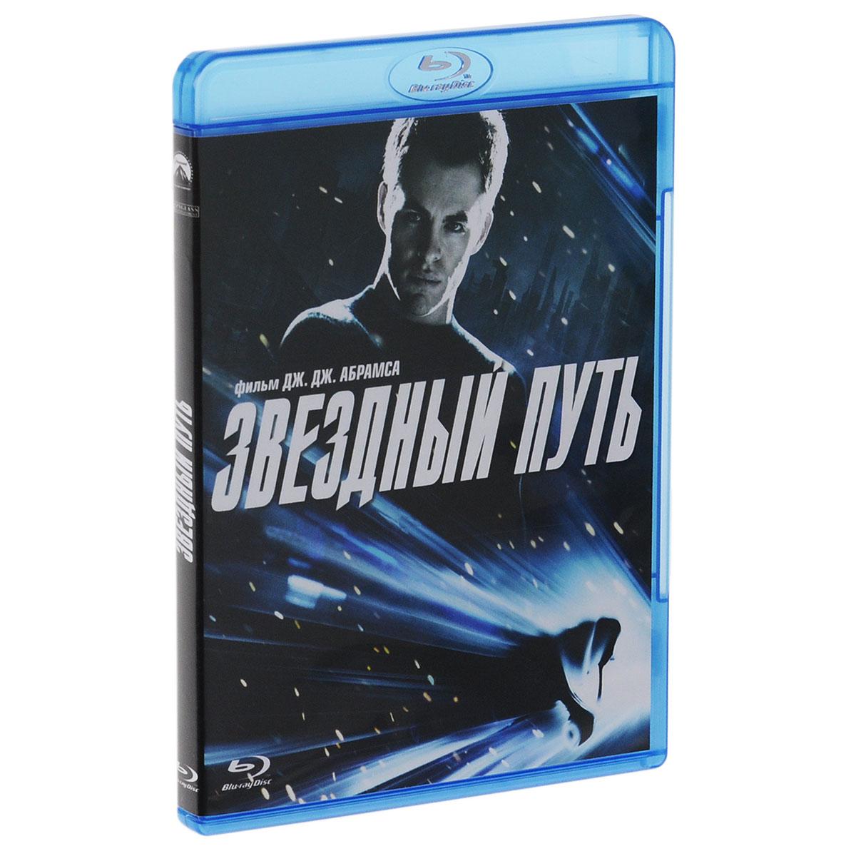 Звездный путь (Blu-ray) звездный путь blu ray