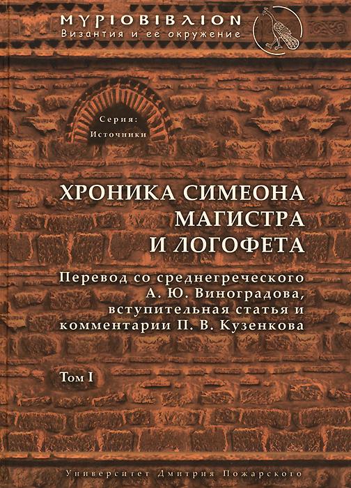 Хроника Симеона Магистра и Логофета. Том 1