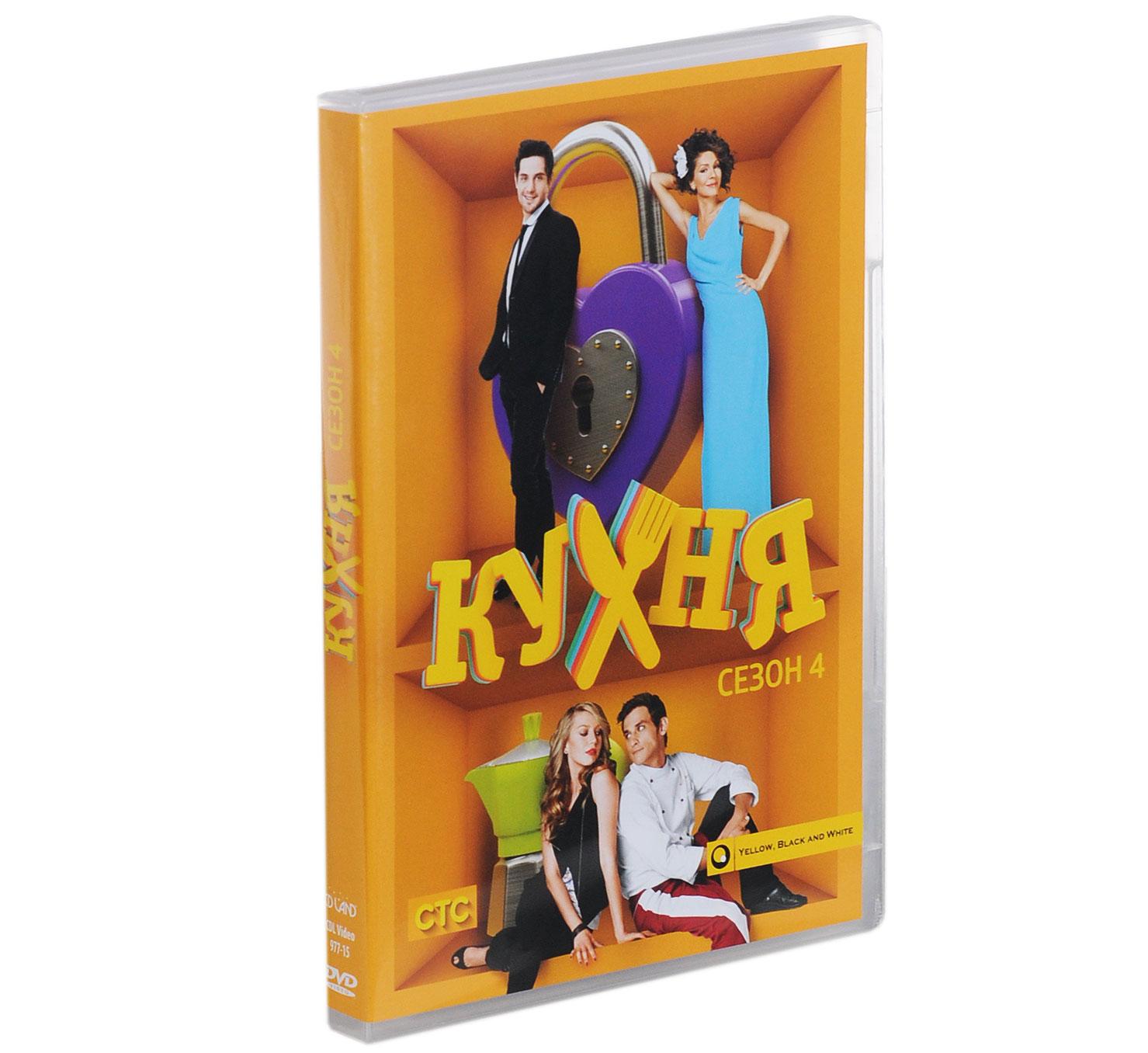 Кухня: Сезон 4, серии 1-20 (2 DVD)