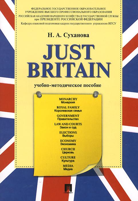 Just Britain.Учебно-методическое пособие Учебно-методическое пособие Just Britain...