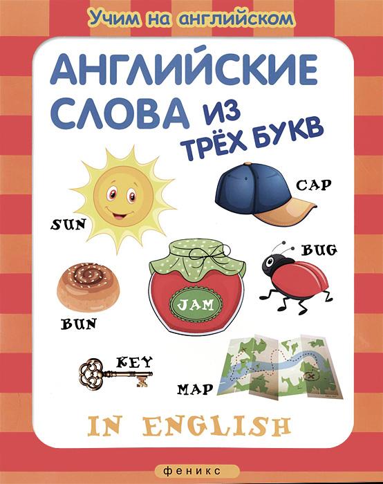 Английские слова из трех букв раскраска игра мини english words 3 letters учим английские слова из 3 букв