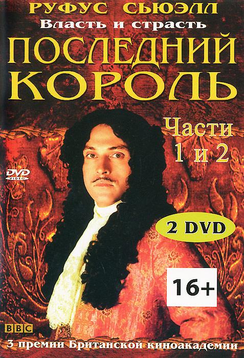 Фото - Последний король. Части 1-2 (2 DVD) жены и дочери части 1 2 2 dvd