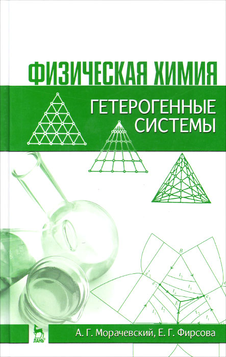 А. Г. Морачевский, Е. Г. Фирсова Физическая химия. Гетерогенные системы. Учебное пособие