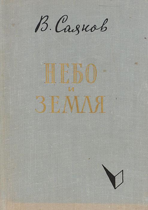 В. Саянов Небо и земля. Том 1