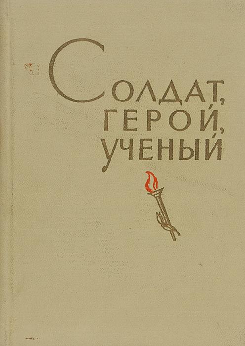 Солдат, герой, ученый. Воспоминания о Д. М. Карбышеве