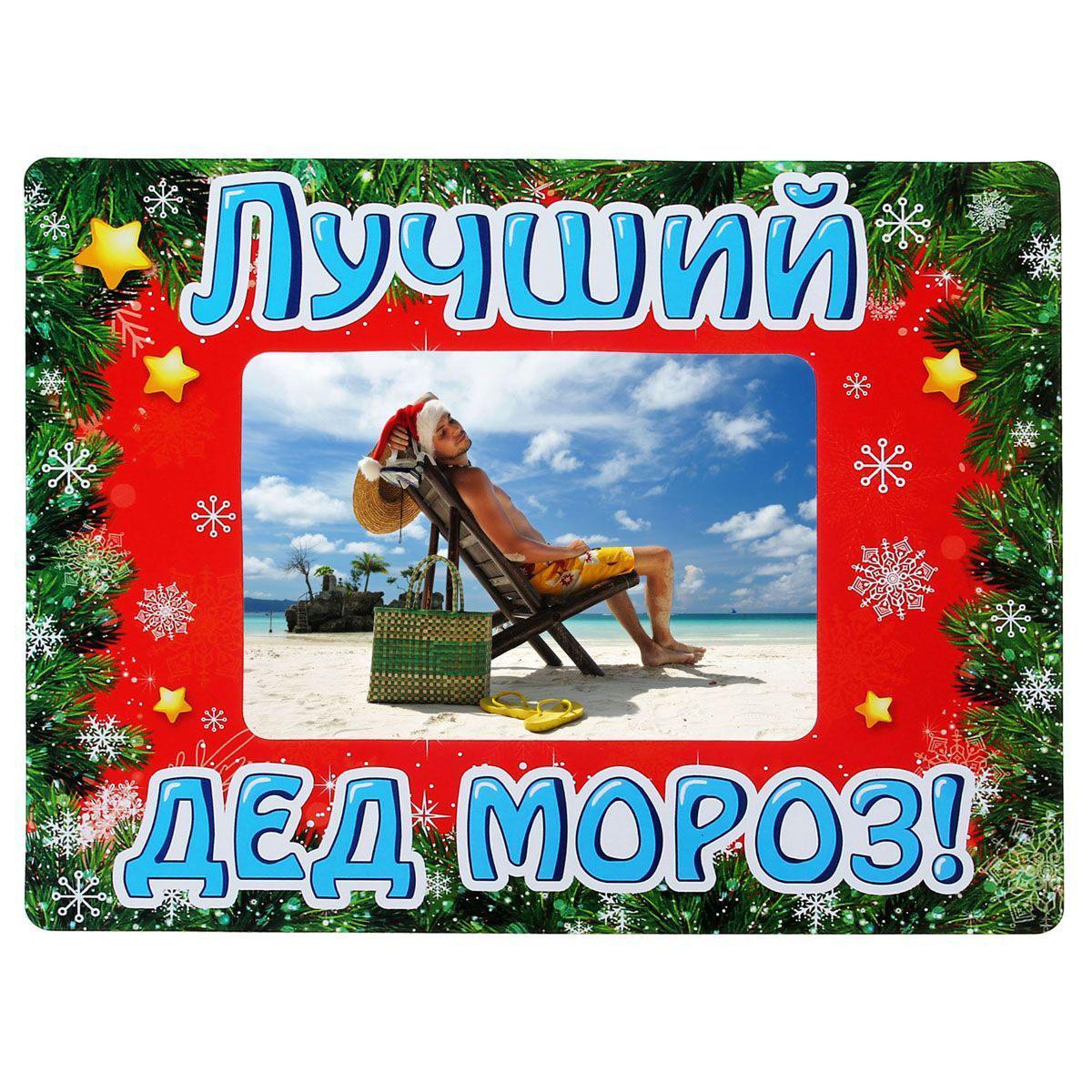 Магнит-фоторамка Sima-land Лучший Дед Мороз, 11 см х 7,7 см фоторамка sima land ажурная ветвь на 3 фото цвет черный 855791