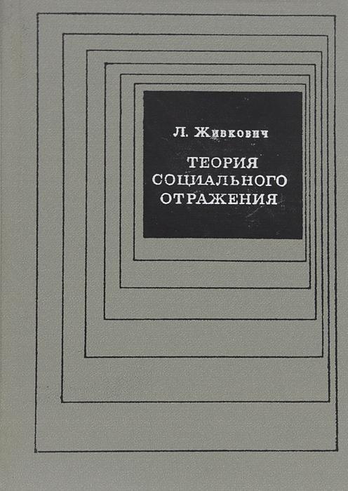 Л. Живкович Теория социального отражения