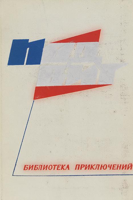 Д. Морозов, А. Поляков, В. Иванов, Б. Лавренов Подвиг, №1, 1968