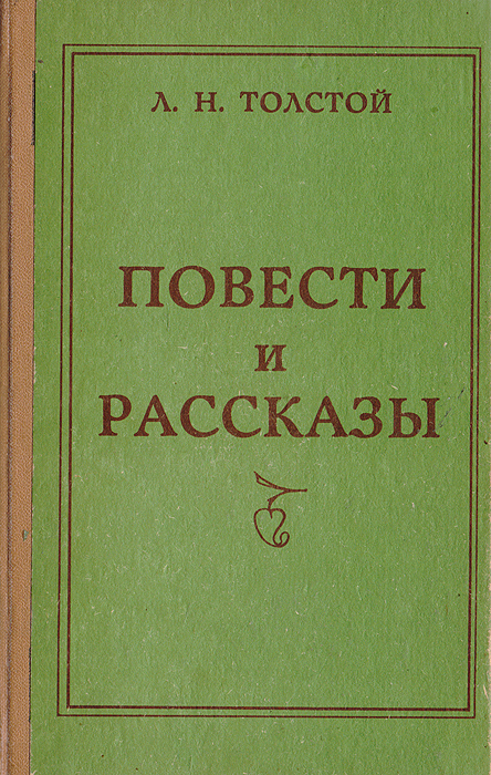 Лев Толстой Лев Толстой. Повести и рассказы лев толстой севастопольские рассказы аудиоспектакль