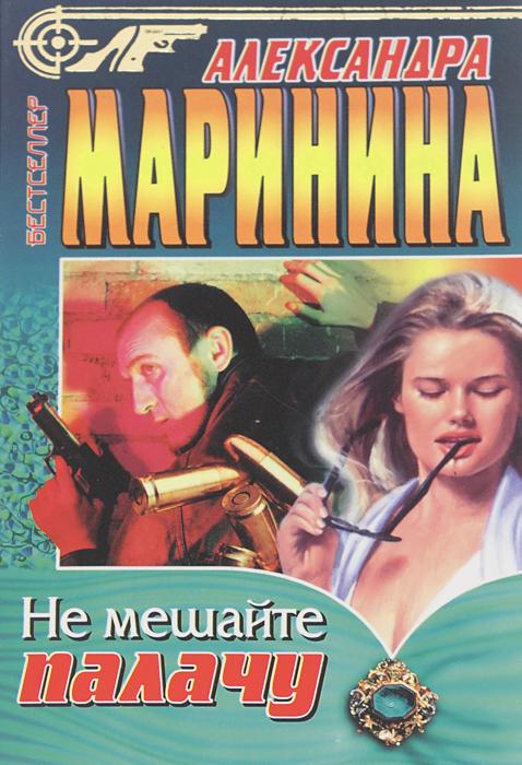 Александра Маринина Не мешайте палачу