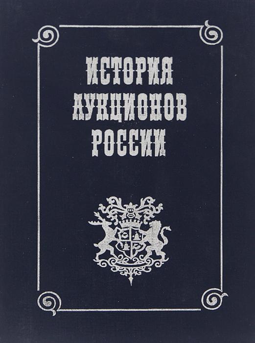 История аукционов России. Каталог книг мебель черноземья каталог