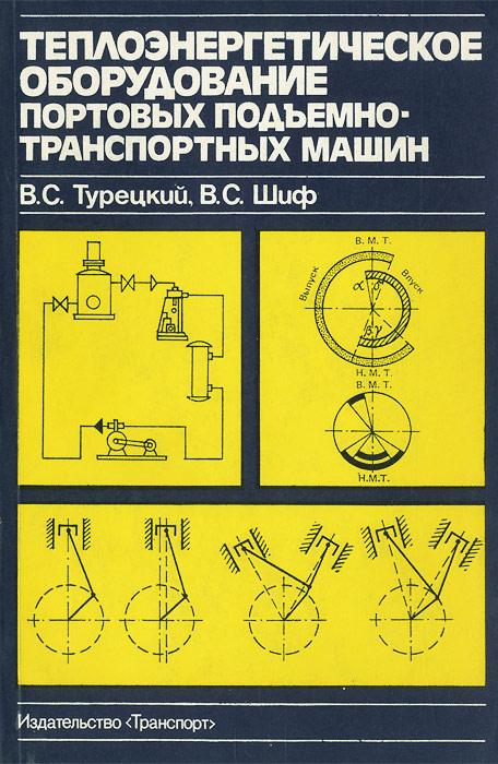Теплоэнергетическое оборудование портовых подъемно-транспортных машин В учебнике рассматриваются...