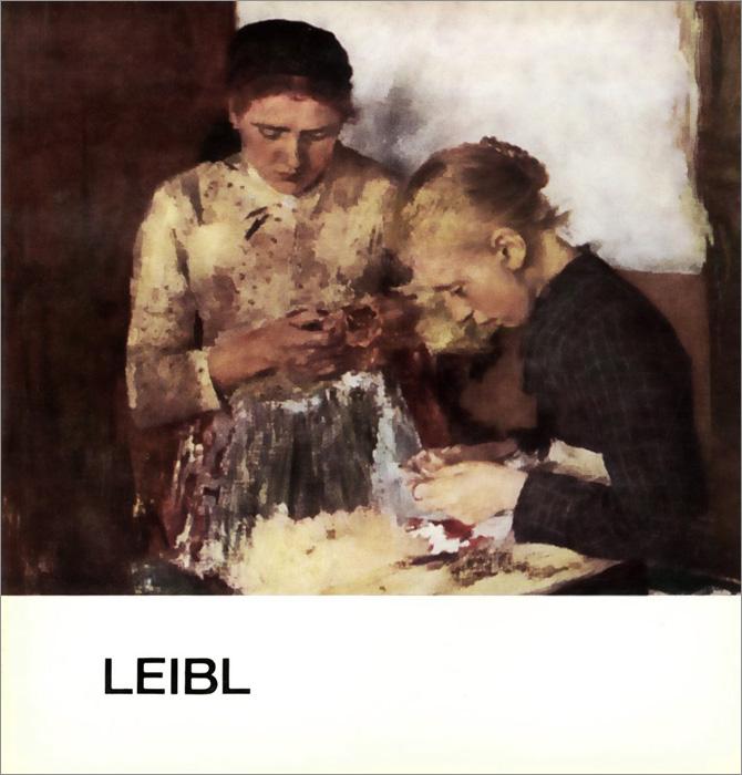 цена Alfred Langer Wilhelm Leibl онлайн в 2017 году