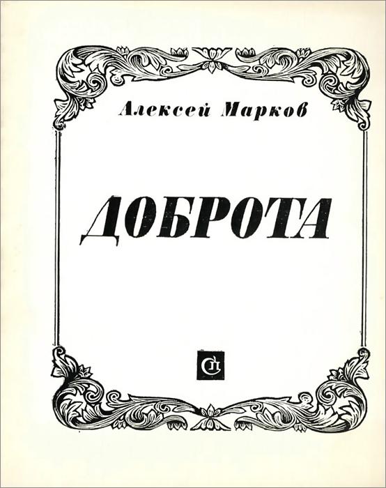 Алексей Марков Доброта