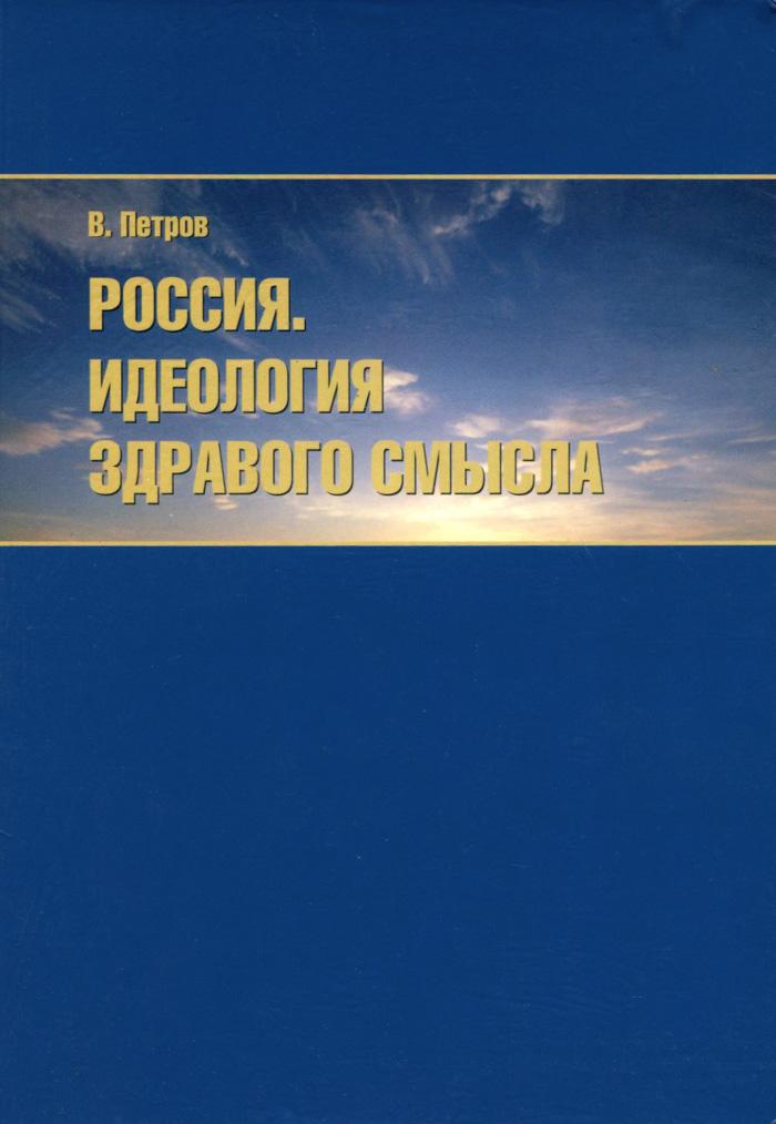 В. Петров Россия. Идеология здравого смысла