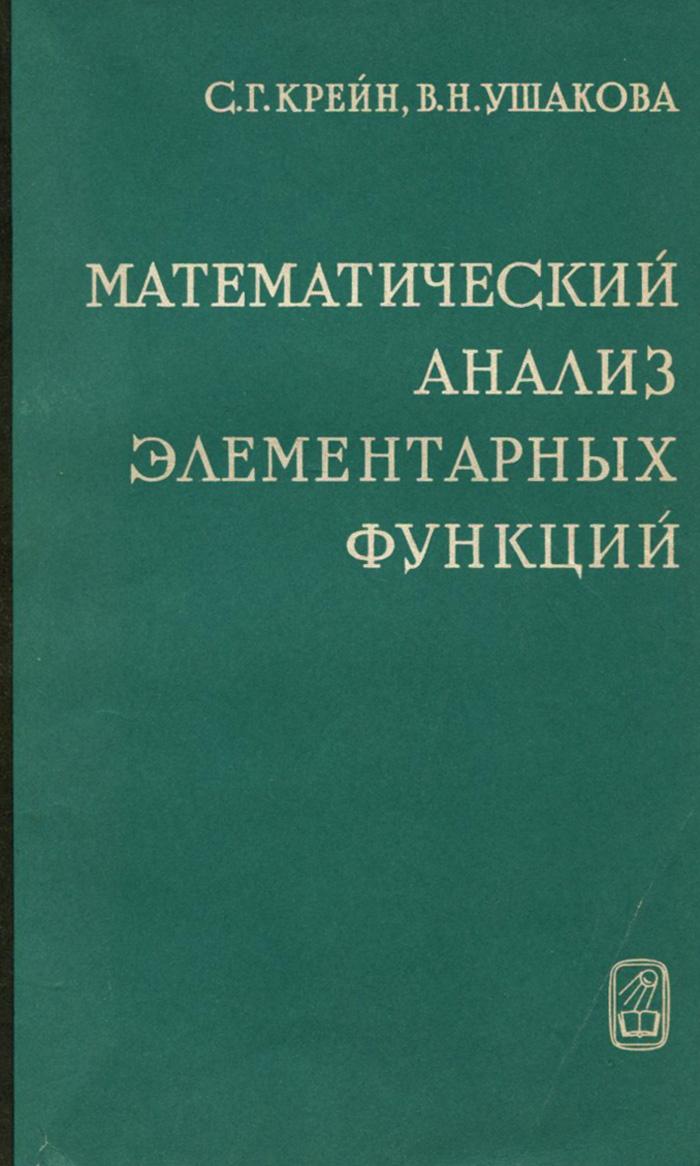 С. Г. Крейн, В. Н. Ушакова Математический анализ элементарных функций недорого