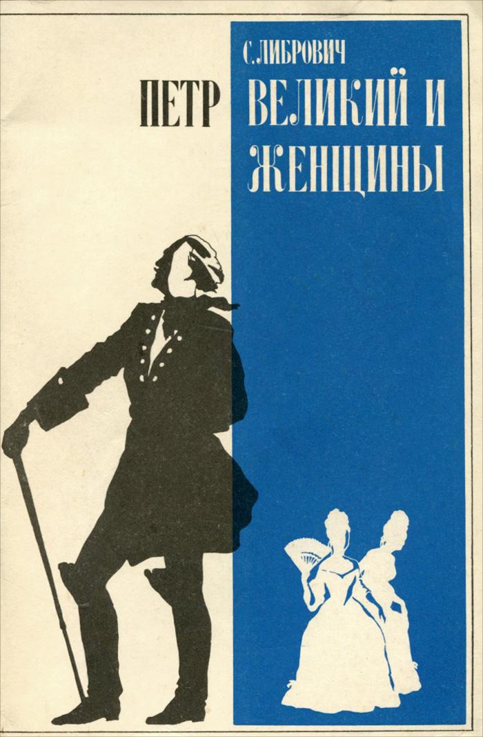 С. Либрович Петр Великий и женщины
