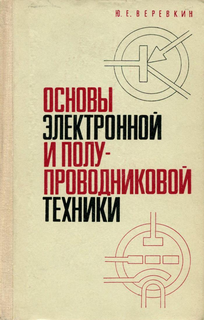 Ю. Е. Веревкин Основы электронной и полупроводниковой техники