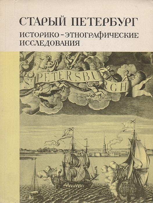 Старый Петербург. Историко-этнографические исследования