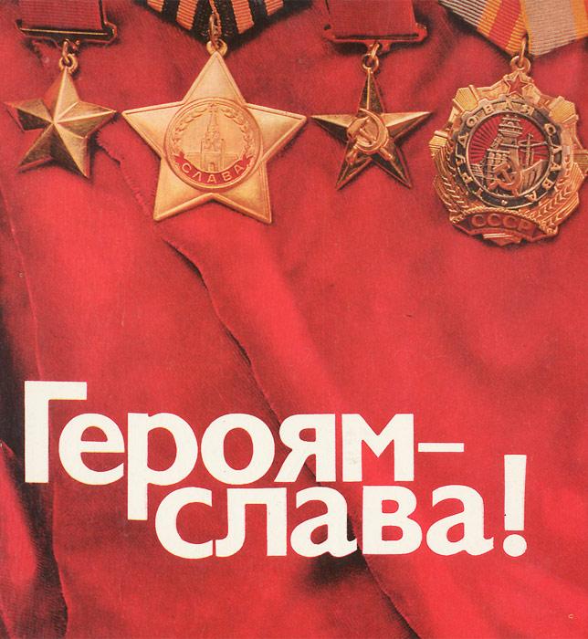Героям - слава!