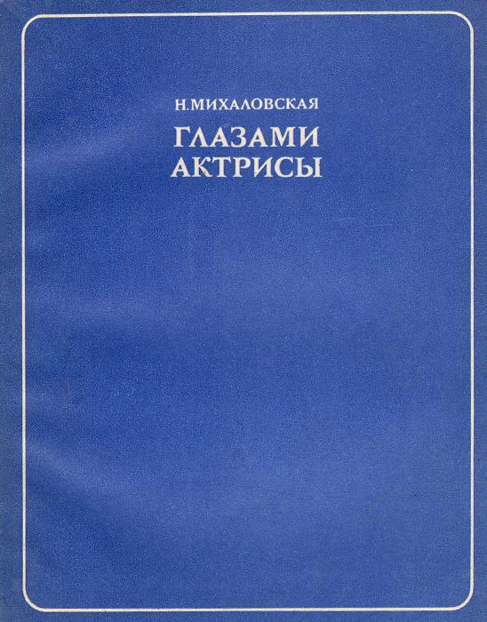 Н. Михаловская Глазами актрисы