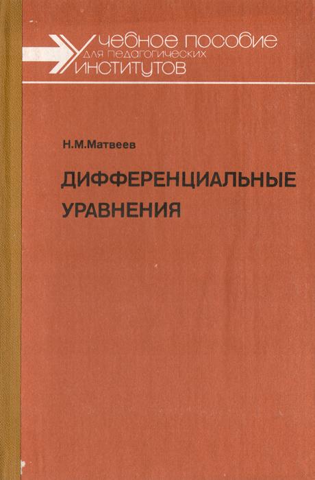 Н. М. Матвеев Дифференциальные уравнения. Учебное пособие н с березкина дифференциальные уравнения и экономические модели