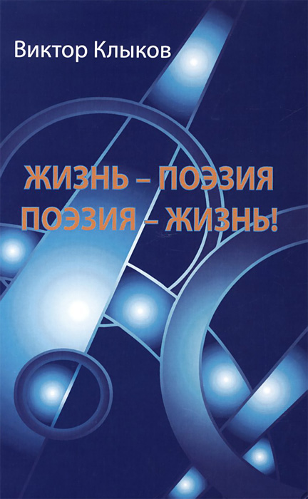 Виктор Клыков Жизнь - поэзия. Поэзия - жизнь!