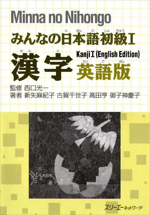 Minna no Nihongo Shokyu 1: Kanji Textbook 2 edition minna no nihongo shokyu ii teacher s manual минна но нихонго ii книга для преподавателя cd