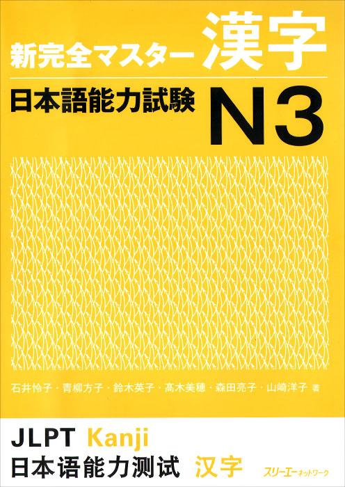 New Complete Master Series: JLPT N3 Kanji: Book tomomatsu etsuko new complete master series jlpt n3 reading comprenension подготовка к квалифицированному экзамену по японскому языку jlpt n3 на отработку навыков чтения