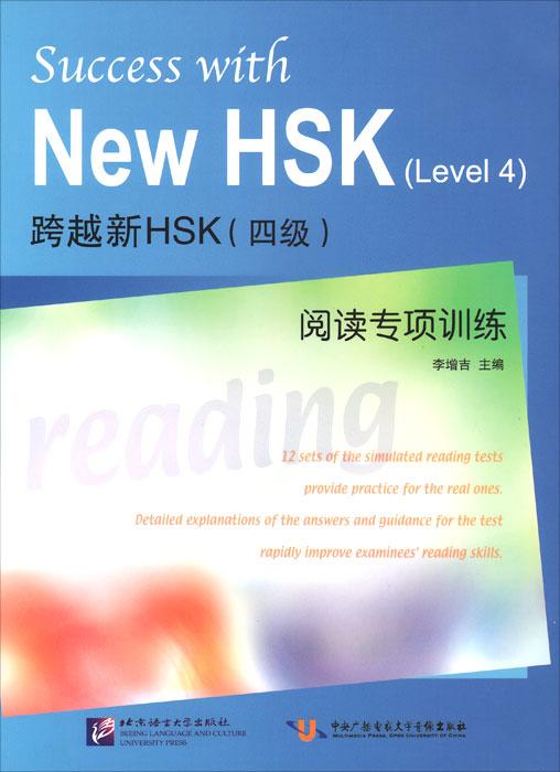 цены на Success with New HSK: Leve 4: Simulated Reading Tests  в интернет-магазинах