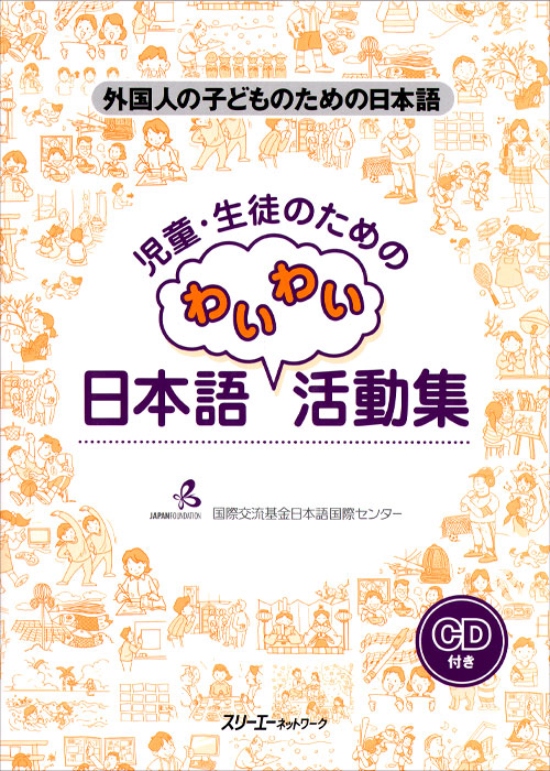 Fun Classroom Activities for the Child Learner of Japanese (+ CD)