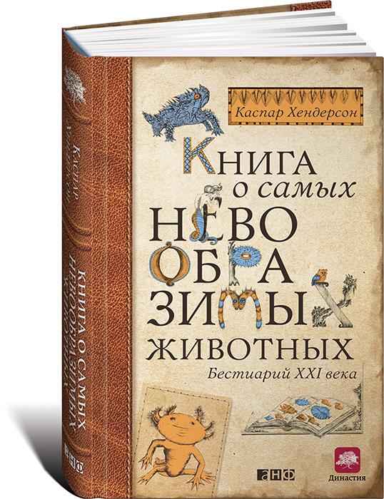 Каспар Хендерсон Книга о самых невообразимых животных. Бестиарий XXI века