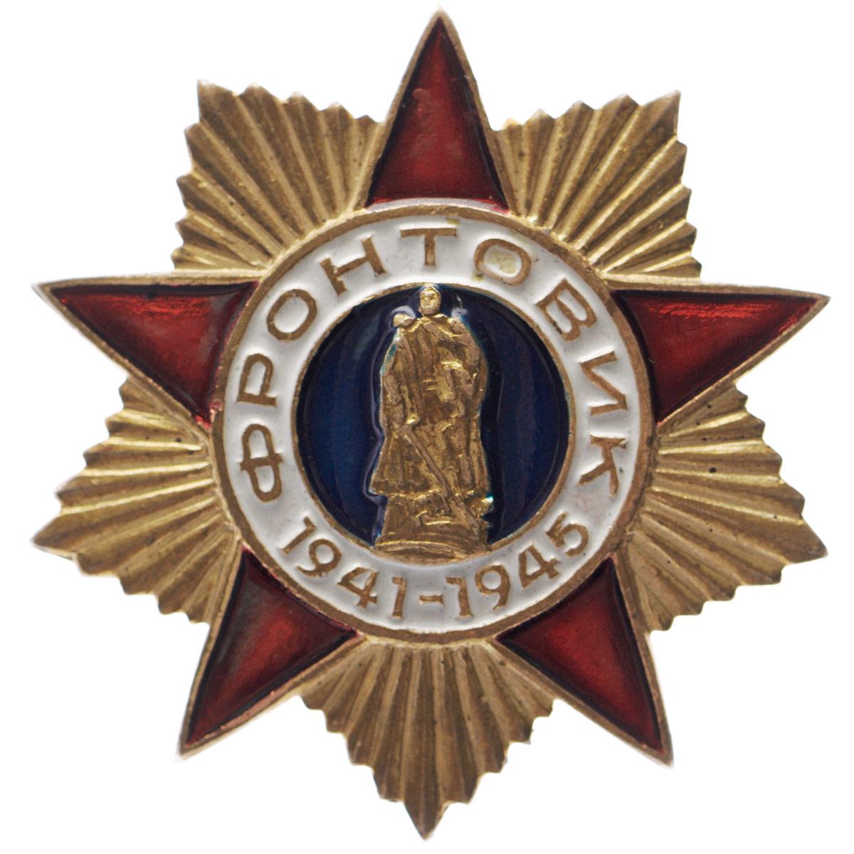 Знак Фронтовик. 1941 - 1945. Металл, эмаль. Россия, 2000 год цена