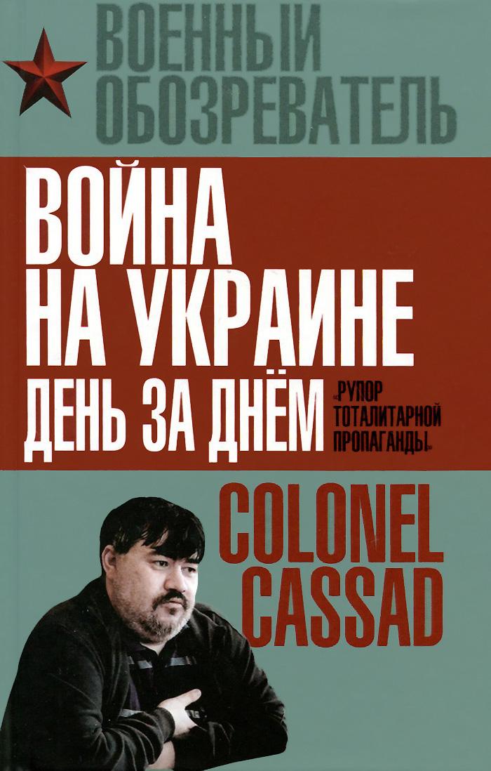 Борис Рожин Война на Украине день за днем. Рупор тоталитарной пропаганды