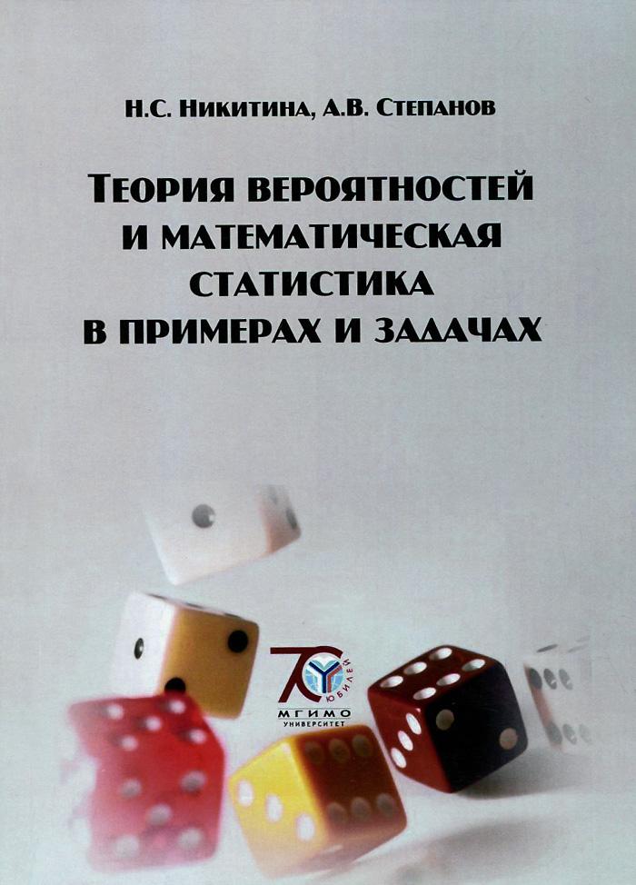 Н. С. Никитина, А. В. Степанов Теория вероятностей и математическая статистика в примерах и задачах. Учебное пособие