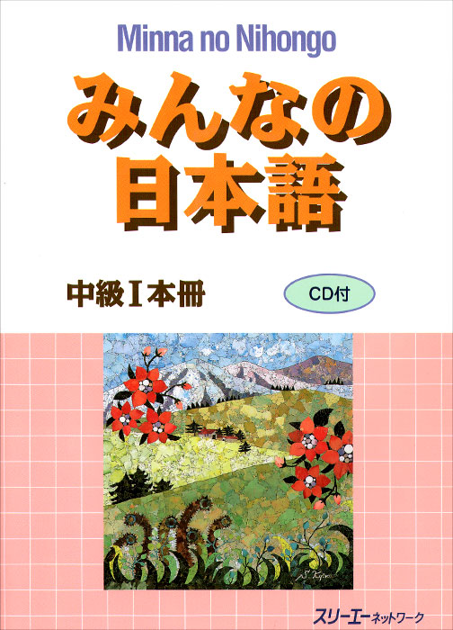 Minna No Nihongo Intermediate: Level 1: Textbook (+ CD) 2 edition minna no nihongo shokyu ii teacher s manual минна но нихонго ii книга для преподавателя cd
