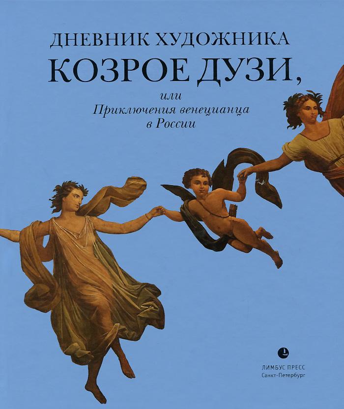 Козрое Дузи Дневник художника Козрое Дузи, или Приключения венецианца в России