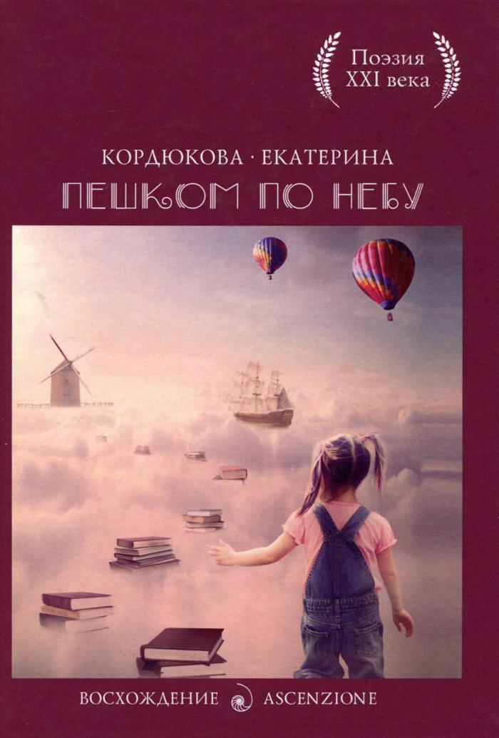 Екатерина Кордюкова Пешком по небу борис баринов лицом к небу