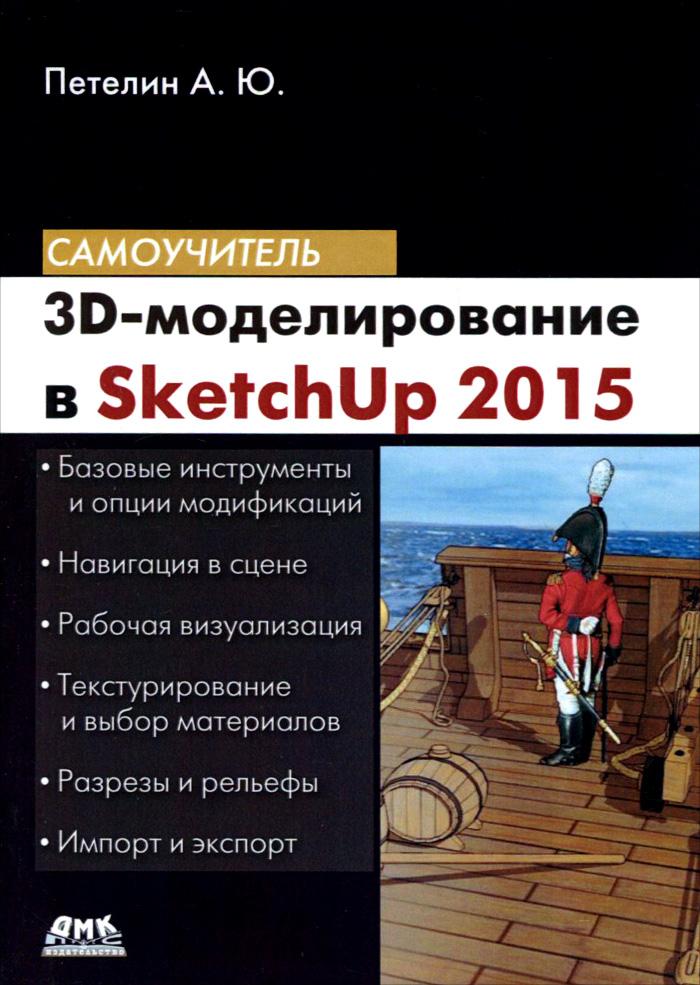 Книга 3D-моделирование в SketchUp 2015 - от простого к сложному. Самоучитель. А. Ю. Петелин