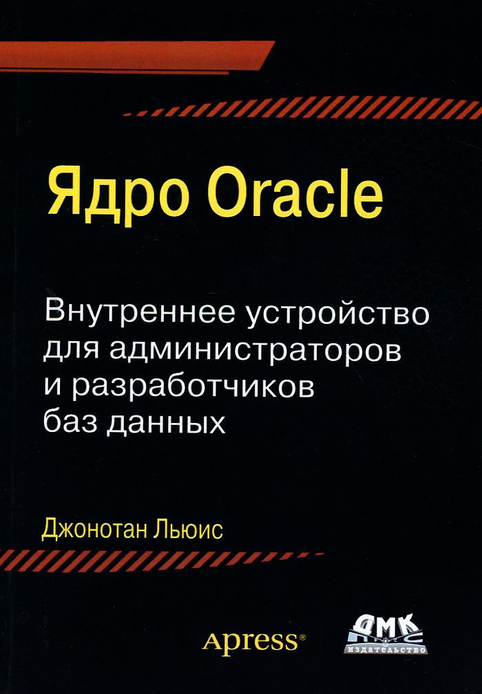 Джонотан Льюис Ядро Oracle. Внутреннее устройство для администраторов и разработчиков баз данных джонатан льюис ядро oracle внутреннее устройство для администраторов и разработчиков баз данных