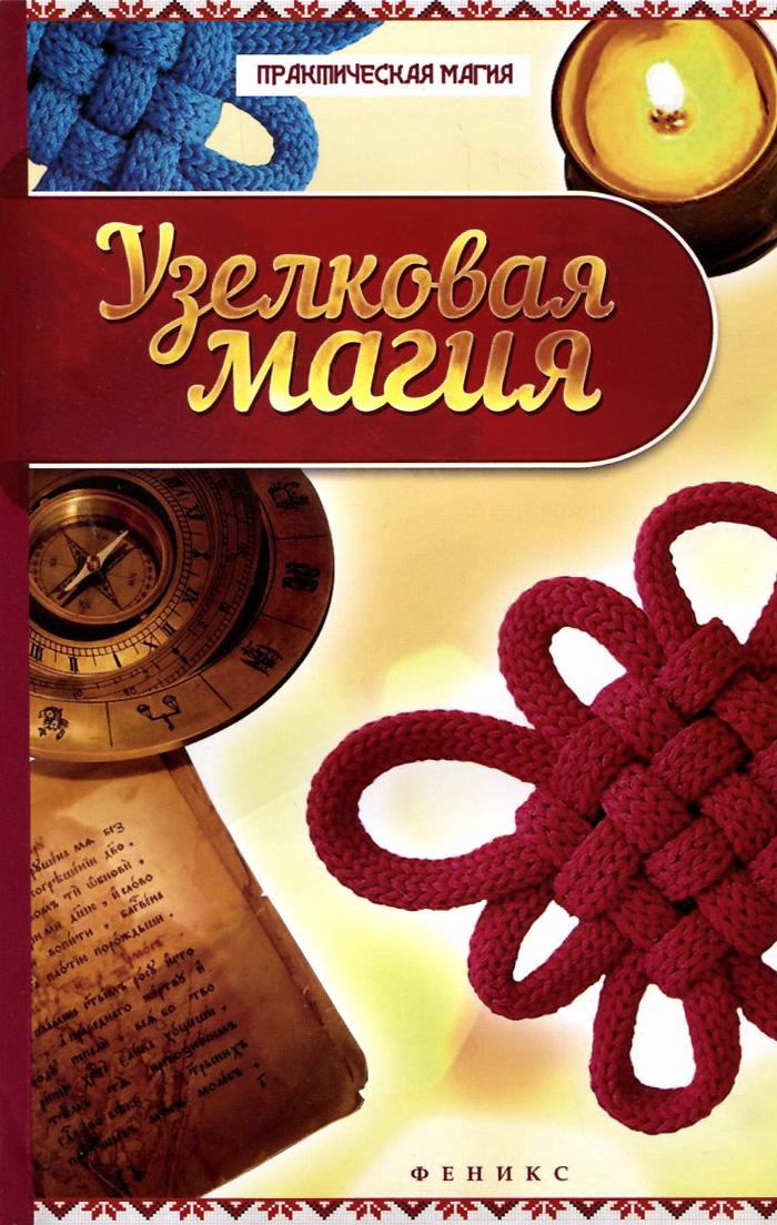Ян Дикмар Узелковая магия м краснова узелковая магия