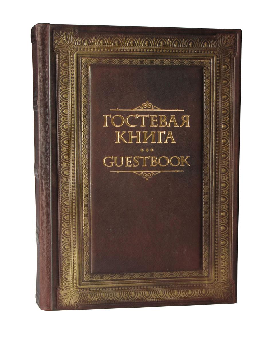 Гостевая книга (подарочное издание) 530(з) подарочное издание фирменная гостевая книга