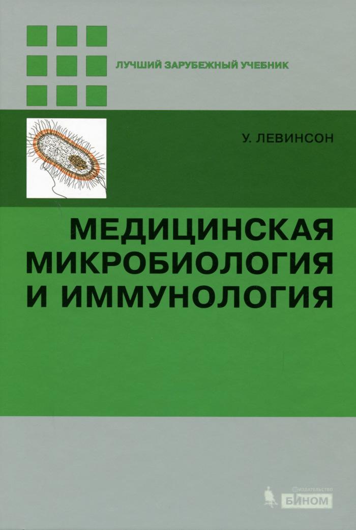 У. Левинсон Медицинская микробиология и иммунология медицинская микробиология вирусология и иммунология учебник
