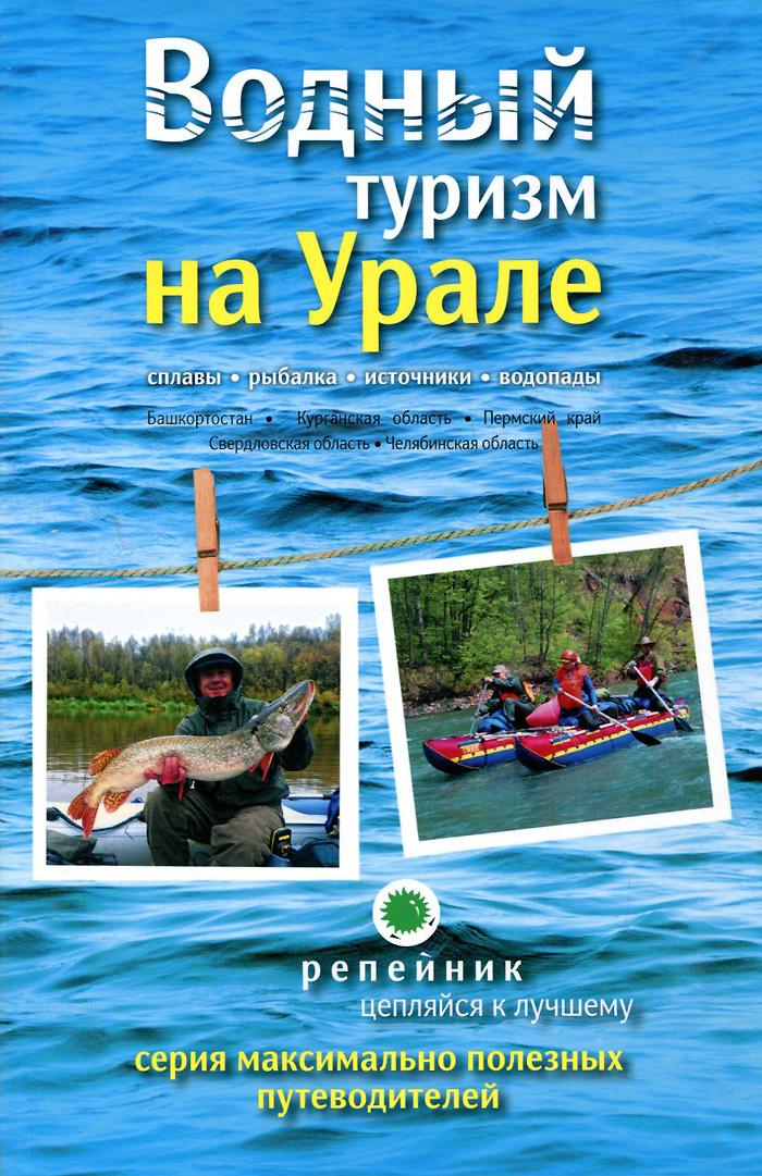 Книга Водный туризм на Урале. Сплавы, рыбалка, источники, водопады